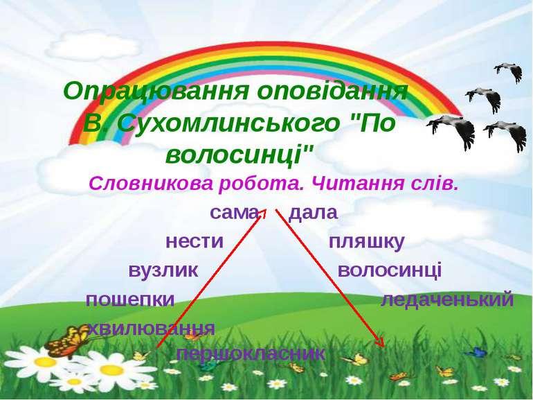 """Опрацювання оповідання В. Сухомлинського """"По волосинці"""" Словникова робота. Чи..."""
