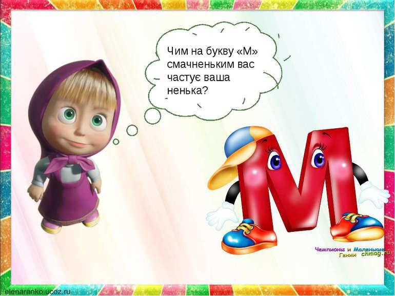 Чим на букву «М» смачненьким вас частує ваша ненька?