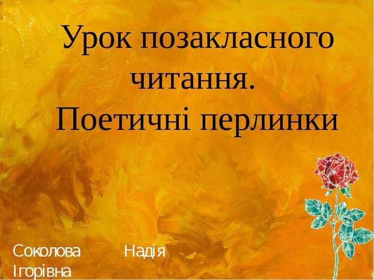 Урок позакласного читання. Поетичні перлинки Соколова Надія Ігорівна