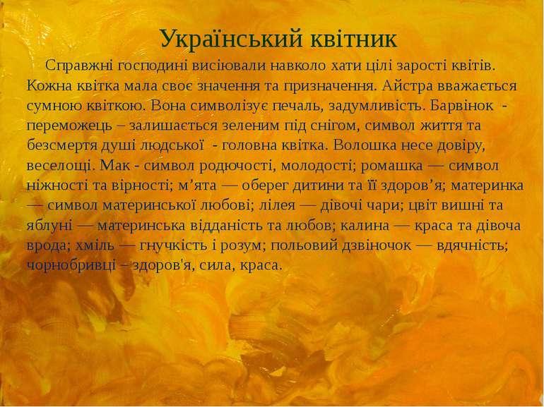 Український квітник Справжні господині висіювали навколо хати цілі зарості кв...