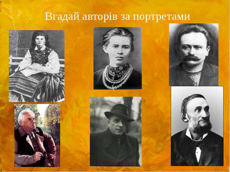 Вгадай авторів за портретами