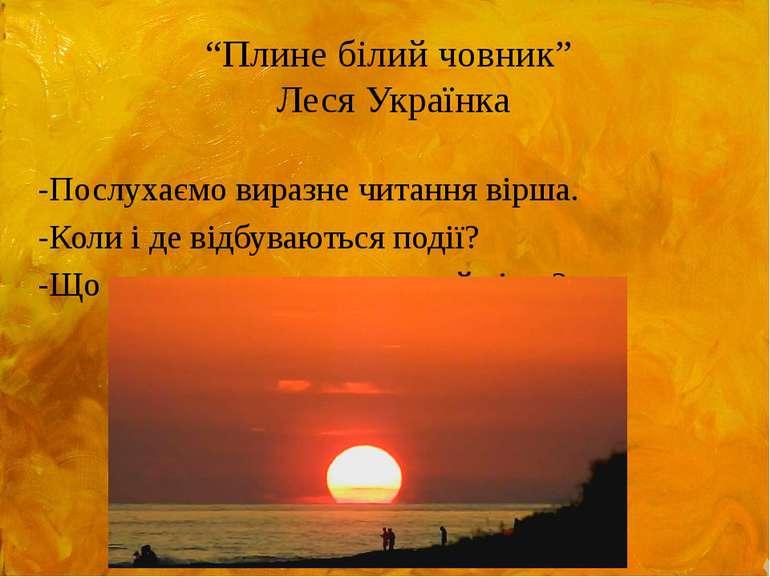 """""""Плине білий човник"""" Леся Українка -Послухаємо виразне читання вірша. -Коли і..."""