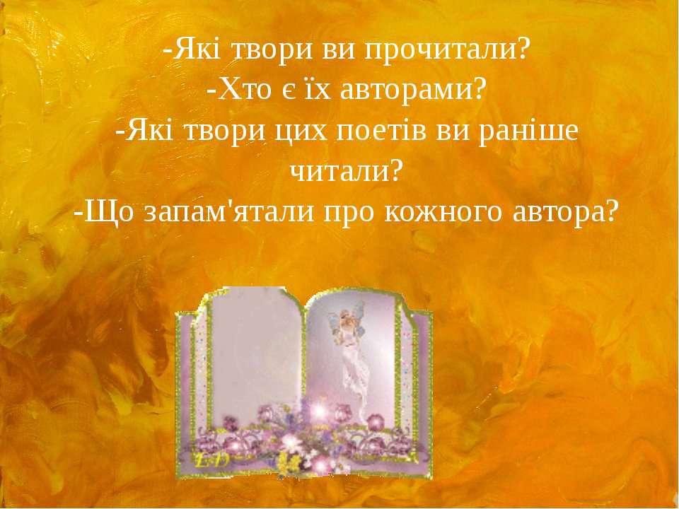 -Які твори ви прочитали? -Хто є їх авторами? -Які твори цих поетів ви раніше ...