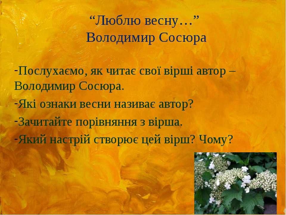 """""""Люблю весну…"""" Володимир Сосюра Послухаємо, як читає свої вірші автор – Волод..."""