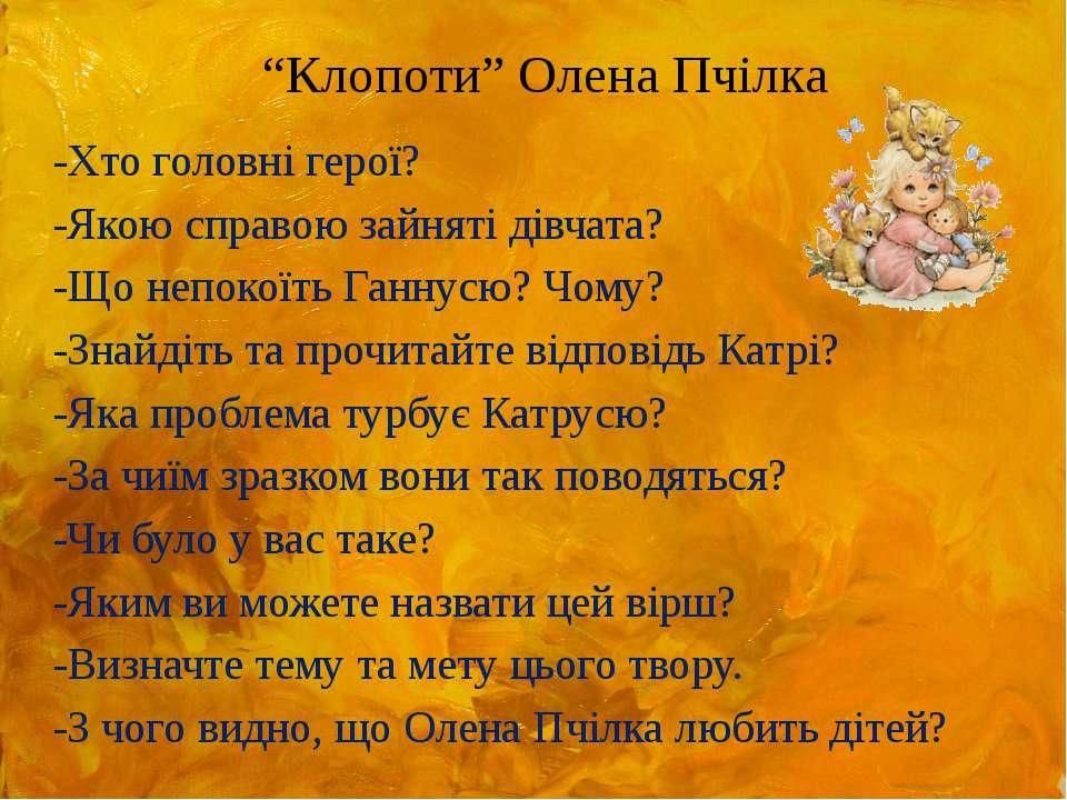"""""""Клопоти"""" Олена Пчілка -Хто головні герої? -Якою справою зайняті дівчата? -Що..."""