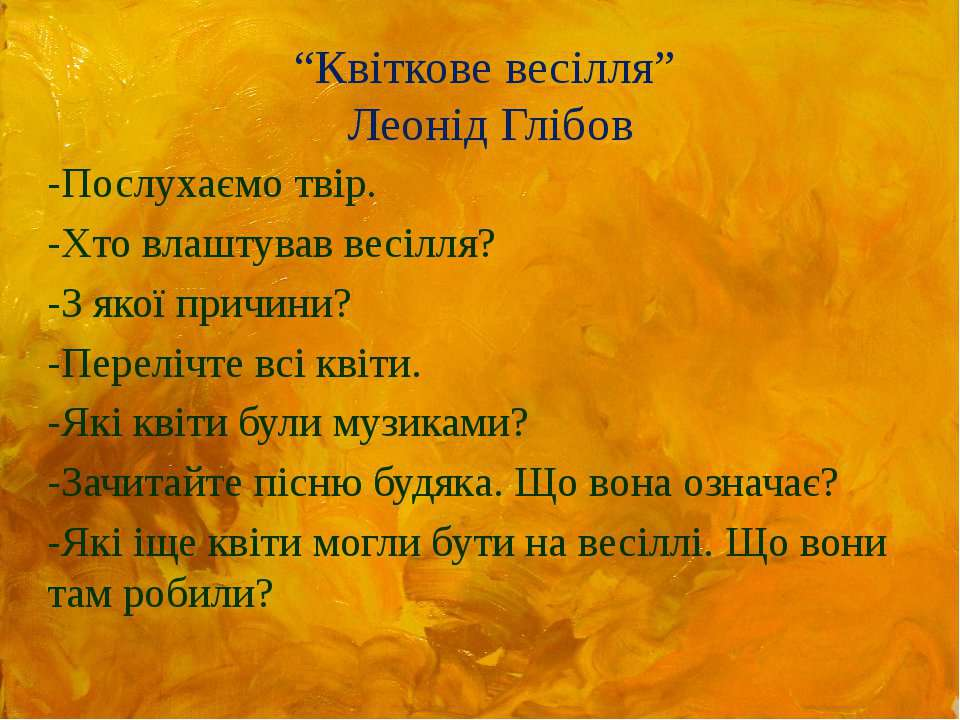 """""""Квіткове весілля"""" Леонід Глібов -Послухаємо твір. -Хто влаштував весілля? -З..."""