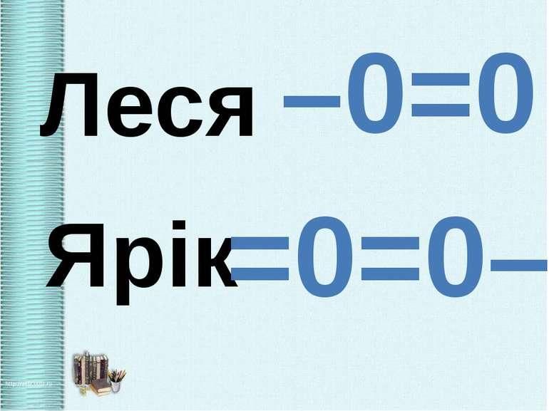 Леся Ярік –0=0 =0=0–