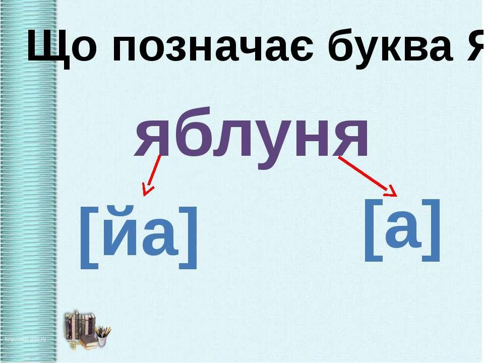 [йа] [а] яблуня Що позначає буква Я