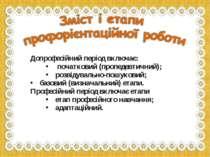 Допрофесійний період включає: початковий (пропедевтичний); розвідувально-пошу...