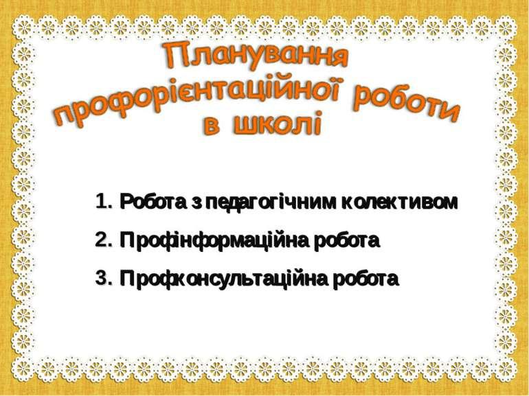 Робота з педагогічним колективом Профінформаційна робота Профконсультаційна р...