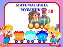 МАТЕМАТИЧНА РОЗМИНКА 38 12+20 42+26 40-2