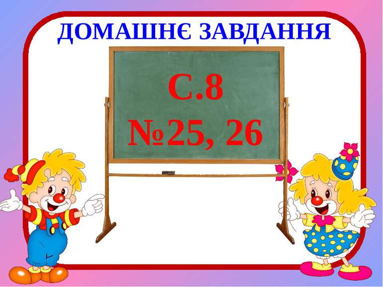 ДОМАШНЄ ЗАВДАННЯ С.8 №25, 26