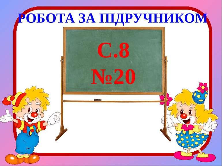 РОБОТА ЗА ПІДРУЧНИКОМ С.8 №20