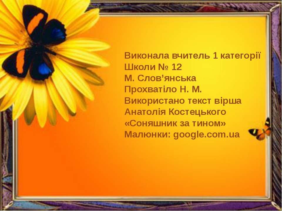 Виконала вчитель 1 категорії Школи № 12 М. Слов'янська Прохватіло Н. М. Викор...