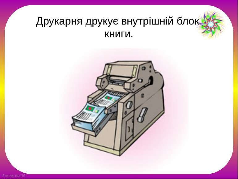 Друкарня друкує внутрішній блок книги. FokinaLida.75
