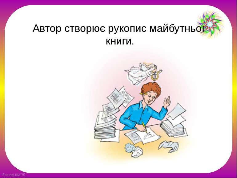 Автор створює рукопис майбутньої книги. FokinaLida.75