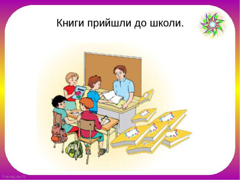 Книги прийшли до школи. FokinaLida.75