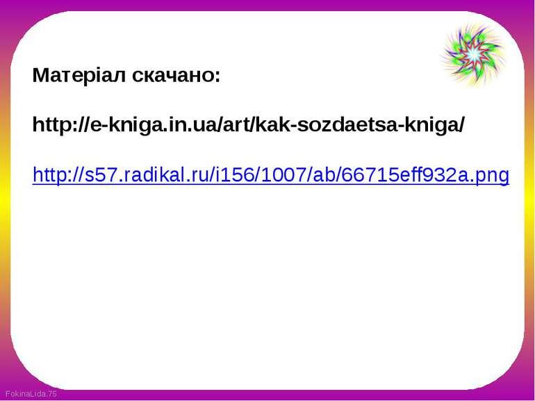 Матеріал скачано: http://e-kniga.in.ua/art/kak-sozdaetsa-kniga/ http://s57.ra...