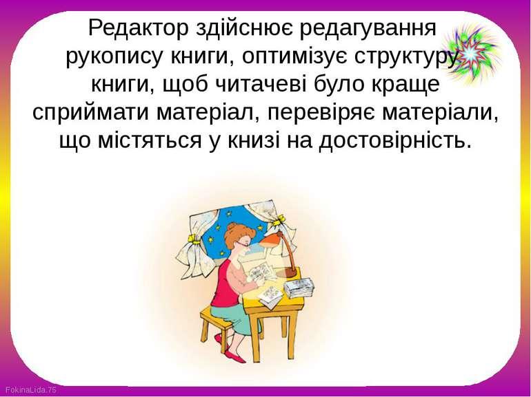 Редактор здійснює редагування рукопису книги, оптимізує структуру книги, щоб ...