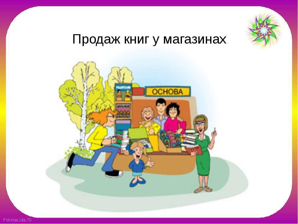 Продаж книг у магазинах FokinaLida.75