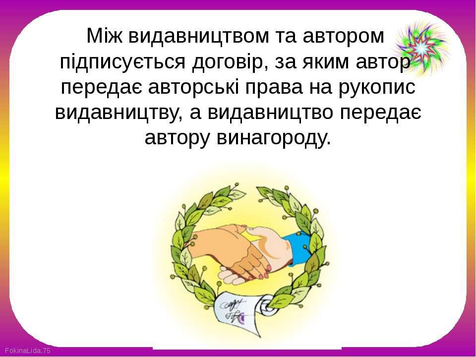 Між видавництвом та автором підписується договір, за яким автор передає автор...