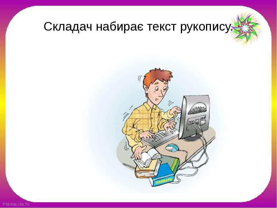 Складач набирає текст рукопису. FokinaLida.75