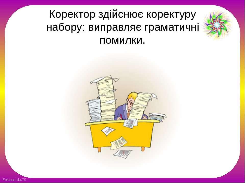 Коректор здійснює коректуру набору: виправляє граматичні помилки. FokinaLida.75