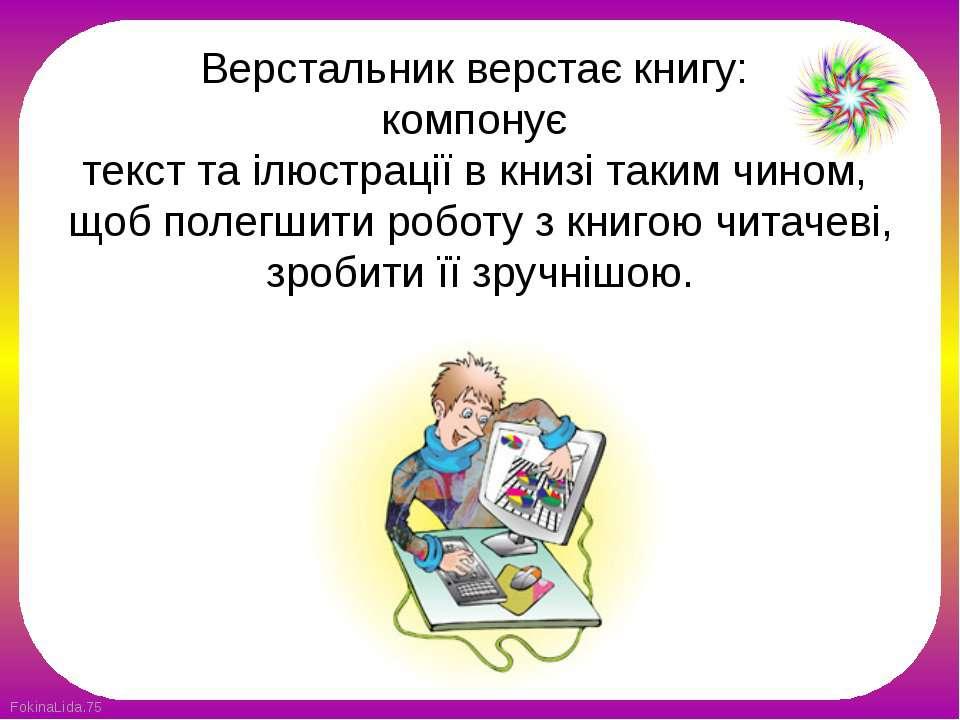 Верстальник верстає книгу: компонує текст та ілюстрації в книзі таким чином, ...