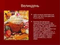 Великденьнайзначніше християнське свято на честь воскресіння Іісуса Христа. Б...