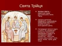 Свята ТрійцяЗЕЛЕНІ СВЯТА – українська назва християнського свята Трійці.троіц...