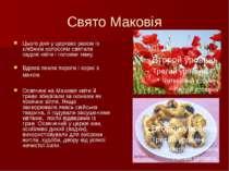 Свято МаковіяЦього дня у церквах разом із хлібним колоссям святили садові кві...