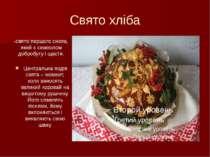 Свято хліба-свято першого снопа, який є символом добробуту і щастя.Центральна...