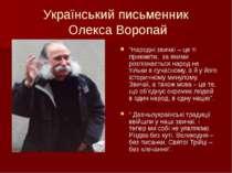 Український письменник Олекса Воропай