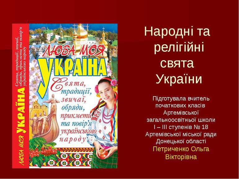 Народні та релігійні свята України
