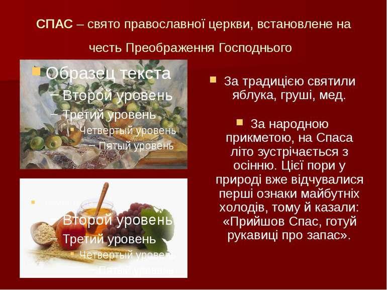 СПАС – свято православної церкви, встановлене на честь Преображення Господньо...