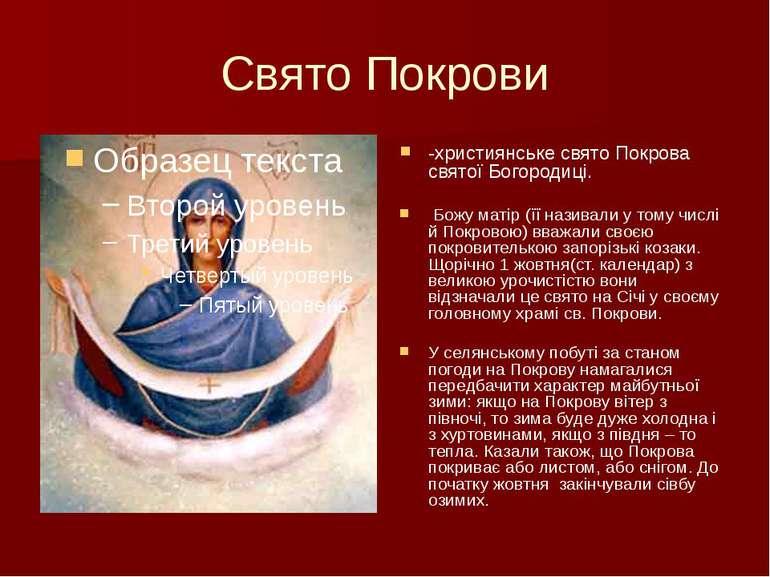 Свято Покрови-християнське свято Покрова святої Богородиці. Божу матір (її на...