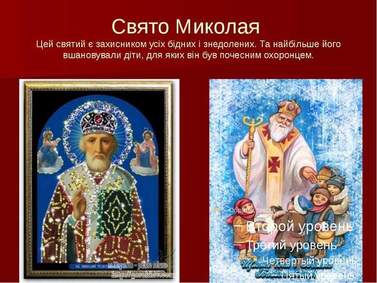 Свято Миколая Цей святий є захисником усіх бідних і знедолених. Та найбільше ...