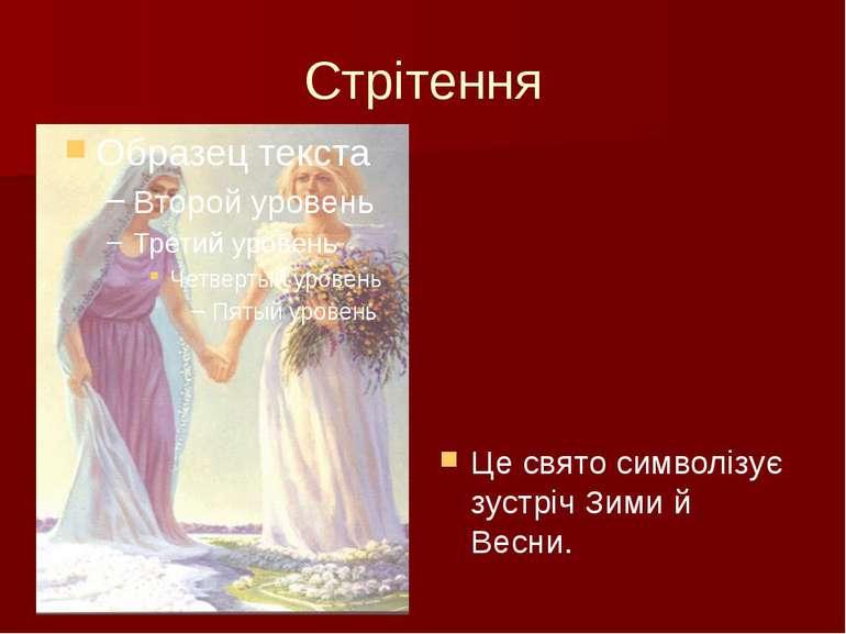 СтрітенняЦе свято символізує зустріч Зими й Весни.