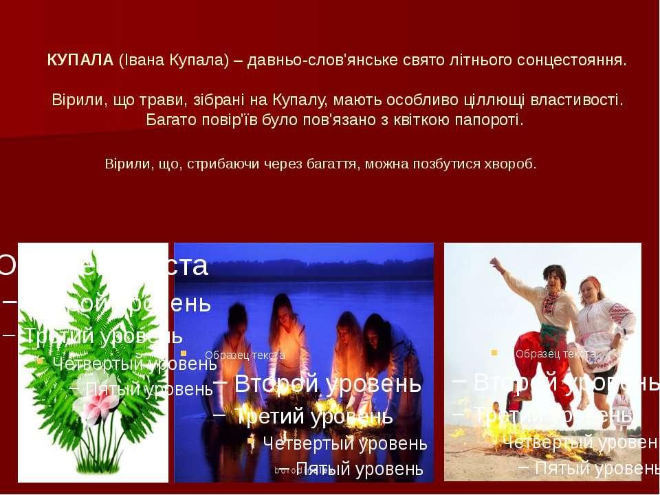 КУПАЛА (Івана Купала) – давньо-слов'янське свято літнього сонцестояння. Вірил...