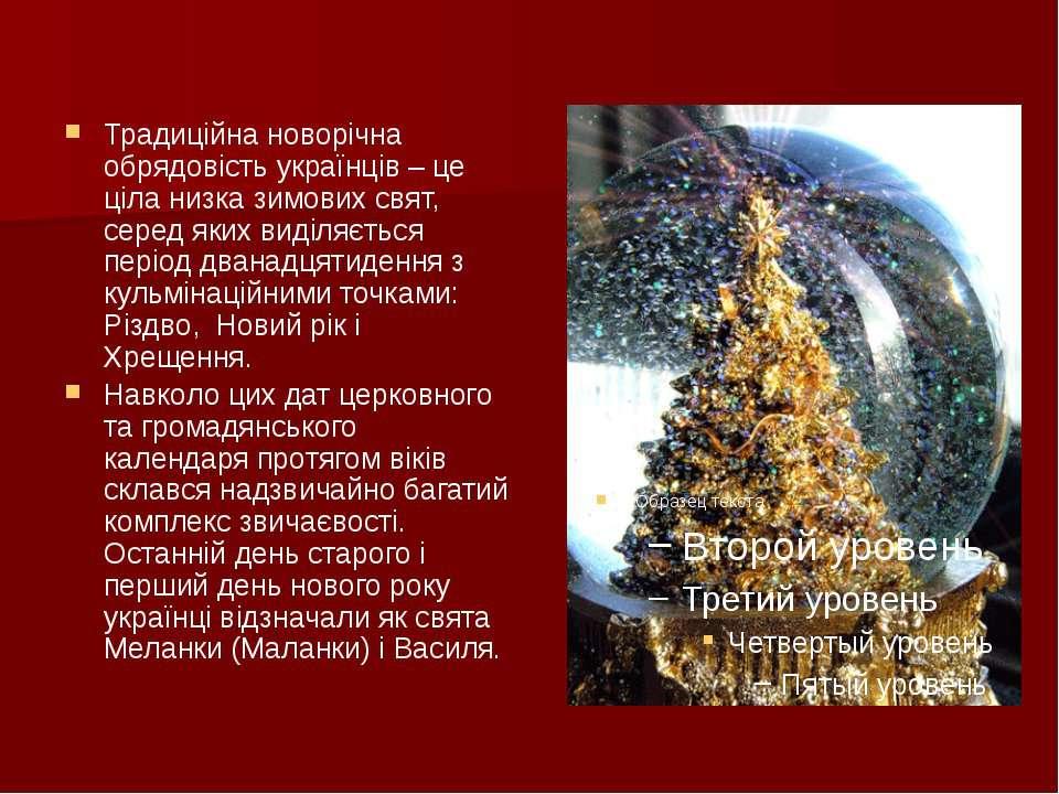 Традиційна новорічна обрядовість українців – це ціла низка зимових свят, сере...