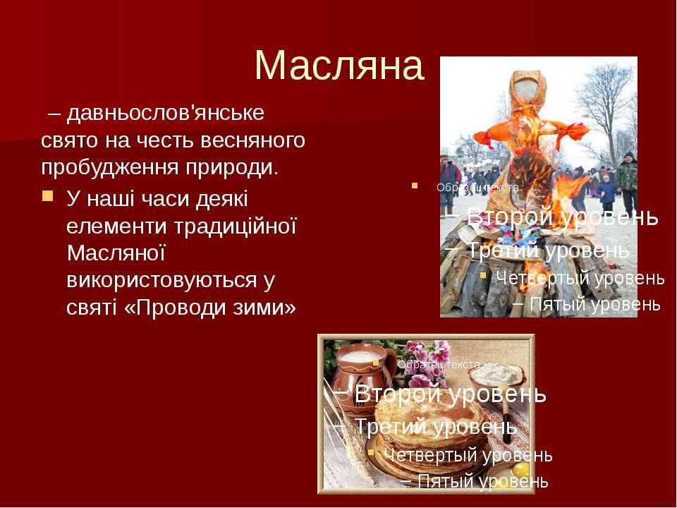 Масляна – давньослов'янське свято на честь весняного пробудження природи. У н...