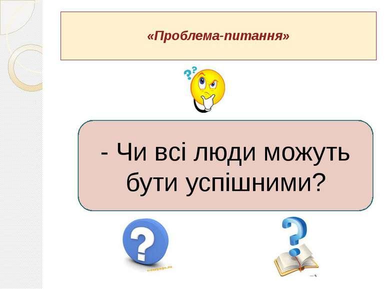 «Проблема-питання» - Чи всі люди можуть бути успішними?