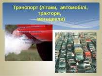 Транспорт (літаки, автомобілі, трактори, мотоцикли)