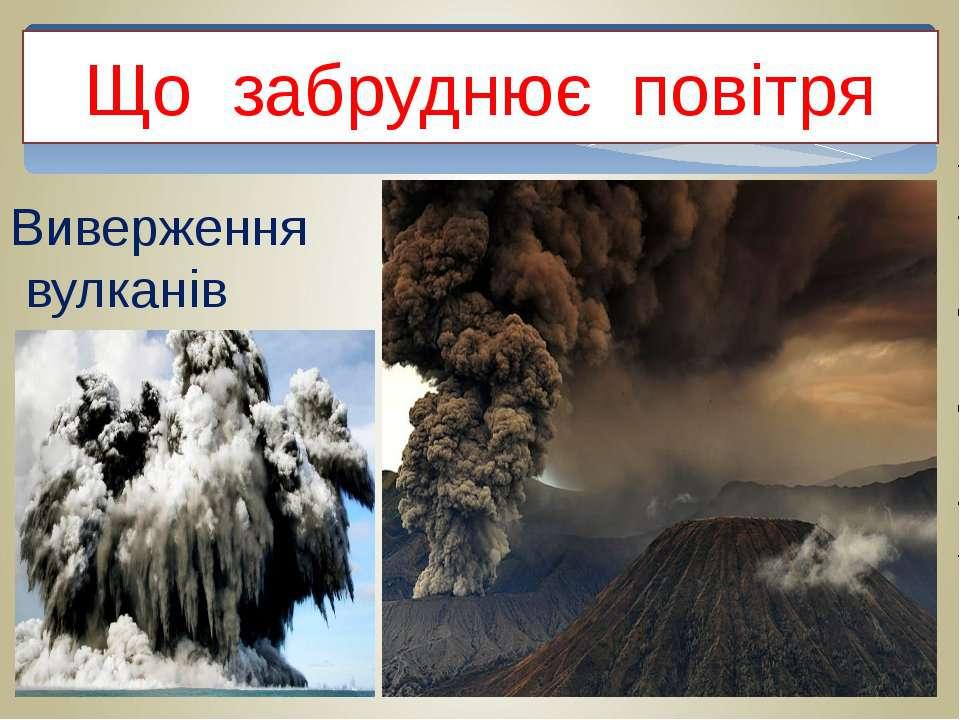Що забруднює повітря Виверження вулканів