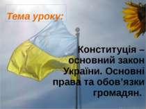 Тема уроку: Конституція – основний закон України. Основні права та обов'язки ...