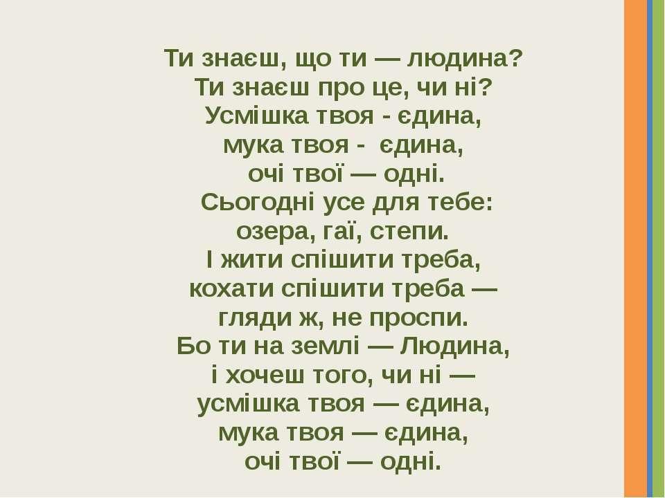 Ти знаєш, що ти — людина? Ти знаєш про це, чи ні? Усмішка твоя - єдина, мука ...