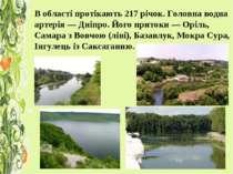 В області протікають 217 річок. Головна водна артерія — Дніпро. Його притоки ...