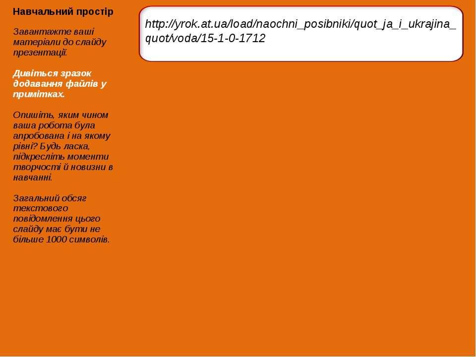 http://yrok.at.ua/load/naochni_posibniki/quot_ja_i_ukrajina_quot/voda/15-1-0-...