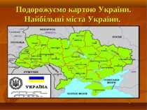 Подорожуємо картою України. Найбільші міста України.