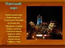 Одеський порт Найбільший порт Чорноморсько-Азовського басейну, За більш ніж 2...